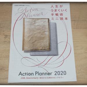 【手帳】アクションプランナー2020