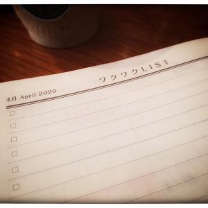 【ワクワクリスト】こんなときだからあえて書いてみよう!