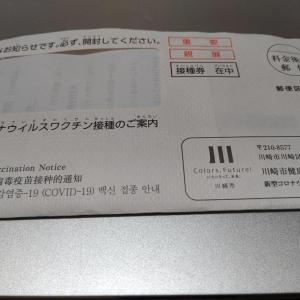 【ワクチン】接種券届いたよ