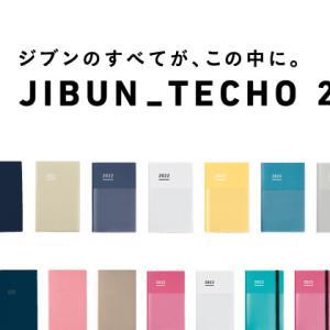 【手帳】ジブン手帳2022の情報が解禁になったよ!