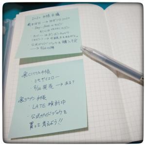 【手帳】来年の手帳を考えてみる