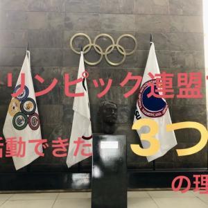 オリンピック連盟で活動できた3つの理由
