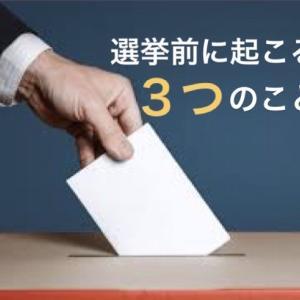 選挙前に起こる3つのこと