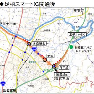 東名高速道路足柄スマートインターチェンジが開通するよ