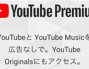 YouTube Premiumを解約しました