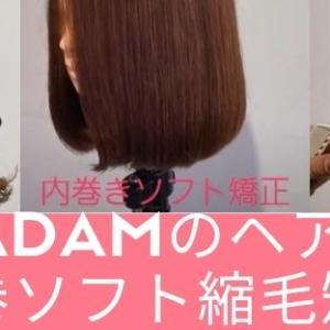 K'SMADAMのヘアレシピ:内巻ソフト縮毛矯正リリース開始