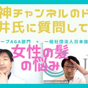 ★女性の髪の悩みを【髪の神】に聞いてみました!!抜毛症・植毛・AGA・薄毛問題。