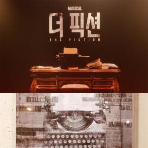【観劇レポ】ミュージカル『ザ・フィクション』(더 픽션, The Fiction) @ TOM Theatre, Seoul《2019.4.27-2019.6.30》