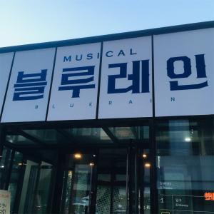 【観劇レポ】ミュージカル『ブルーレイン』(블루레인, Blue Rain) @ Sejong Culture and Arts Center, Seoul《2019.8.24-2019.9.14》