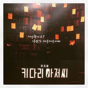 【観劇レポ】ミュージカル『ダディ・ロング・レッグズ』(키다리 아저씨, Daddy Long Legs) @ Dream Art Center, Seoul《2019.12.1-2019.12.31》