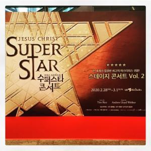 【観劇レポ】コンサート『ジーザス・クライスト・スーパースター』(지저스 크라이스트 수퍼스타 콘서트) @ LG Art Center, Seoul《2020.3.1マチネ》