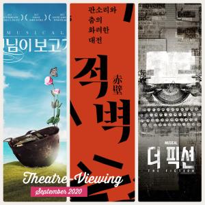 【観劇記録】2020年9月 K-Musical On Air『女神様が見ている』『赤壁』『ザ・フィクション』