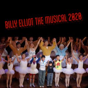 【観劇レポ】ミュージカル『ビリー・エリオット』(Billy Elliot) @ Akasaka ACT Theatre, Tokyo《2020.9.13マチネ》