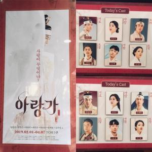 【観劇レポ】ミュージカル『アランガ』(아랑가) @ TOM Theatre, Seoul《2019.2.16マチネ, 2019.2.17マチネ》