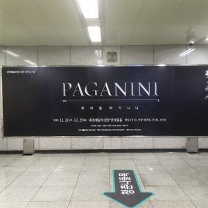 【観劇レポ】ミュージカル『パガニーニ』(파가니니, Paganini) @ Daejeon Culture & Arts Center, Daejeon《2018.12.23》(Part 2)