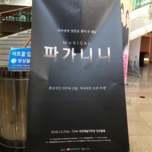 【観劇レポ】ミュージカル『パガニーニ』(파가니니, Paganini) @ Daejeon Culture & Arts Center, Daejeon《2018.12.23》(Part 3)
