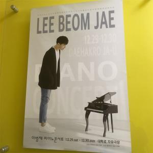 【コンサート】イ・ボムジェ ピアノコンサート (이범재 피아노 콘서트, Lee Beom Jae Piano Concert) @ Daehakuro Ja-U Theatre, Seoul《2018.12.29マチネ》