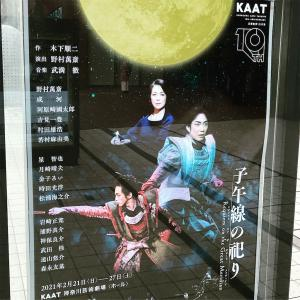 【観劇レポ】演劇『子午線の祀り』@ Kanagawa Arts Theatre, Yokohama《2021.2.23》