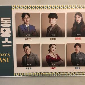 【観劇レポ】ミュージカル『明洞ロマンス』(명동 로망스) @ Theatre Dasani, Seoul《2018.12.30ソワレ》