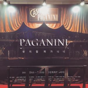【観劇レポ】ミュージカル『パガニーニ』@ Sejong Culture and Arts Center, Seoul《2019.2.16-3.16》