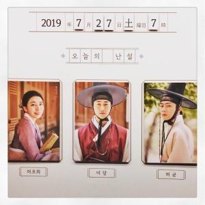 【観劇レポ】ミュージカル『ナンソル』(난설, Nanseol) @ KONTENZ GROUND, Seoul《2019.7.27ソワレ》