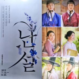 【観劇レポ】ミュージカル『ナンソル』(난설, Nanseol) @ KONTENZ GROUND, Seoul《2019.8.11-8.25》