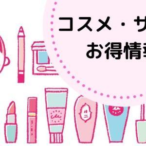【コスメ】無料サンプル・試供品・大量当選・全員プレゼント情報