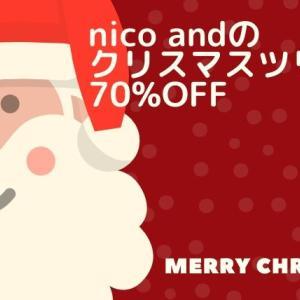 【70%OFF】nico andのツリー