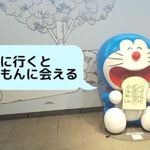 藤子・F・不二雄ミュージアムの最寄駅!登戸駅がドラえもん!?