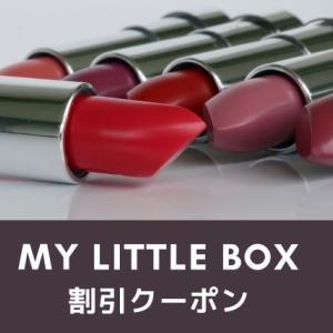 My Little Box(マイリトルボックス)の割引クーポンコード
