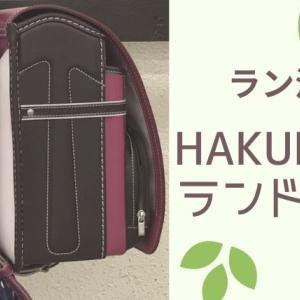 工房系ランドセルレポートブログ!羽倉(HAKURA)は、本革なのにお手頃価格