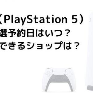 PS5(PlayStation 5)抽選予約日・抽選予約できるショップは?