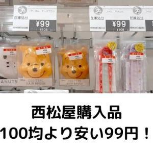 激安!ヘアブラシが100均よりも安い99円。西松屋にレッツゴー