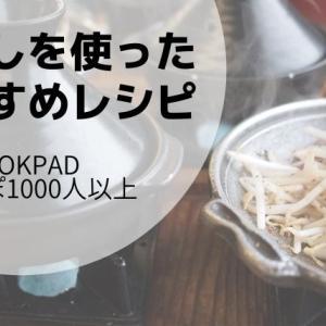 クックパッドのつくれぽ1000越えまとめ!人気で簡単な【もやしレシピ】6選