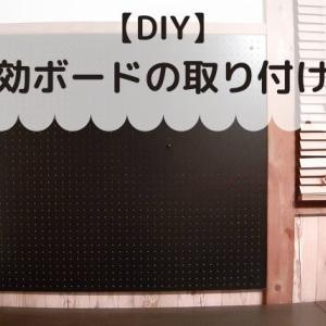【DIY】賃貸でも安心!有効ボードを壁一面に穴を開けずに固定する方法は?
