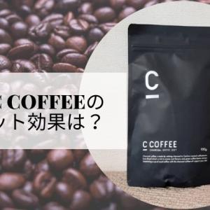 話題のチャコールコーヒーは効果がある?【C COFFEE(Cコーヒー)】ダイエット口コミ