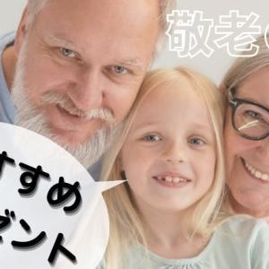 【敬老の日】孫からのプレゼントおすすめ[7選]