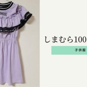 しまむら購入ブログ!夏物子供服のセールはいつから?100円・300円