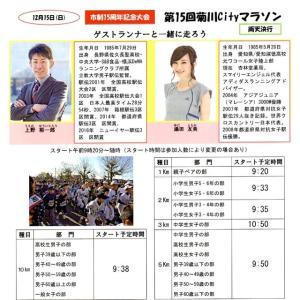 第15回菊川Cityマラソン参加者!