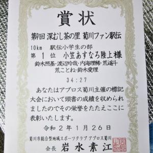 第9回 深むし茶の里 菊川ファン駅伝 優勝!
