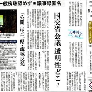 国土交通省専門家会議の『前面公開』を!