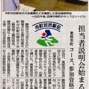 市町対抗駅伝大会の説明会が開催!