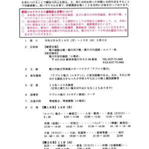 アプロス菊川(エキデン)夏合宿参加募集要項!