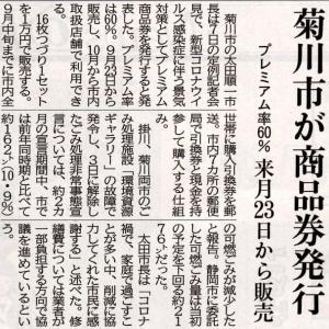 菊川市がプレミアム商品券を!