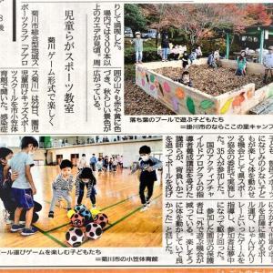 キッズスポーツスクールの新聞記事!