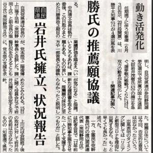 静岡県知事選とリニア新幹線の行方‼