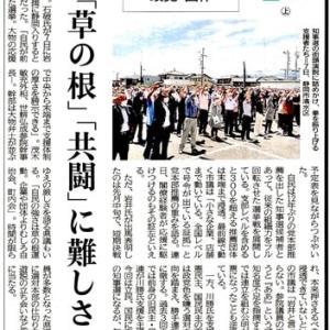 県知事選(6/20投票日)