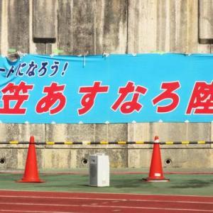 第15回菊川市陸上競技選手権大会風景!