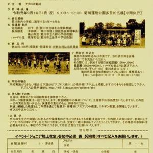 アプロス菊川『ジュニア陸上教室』に参加しよう!