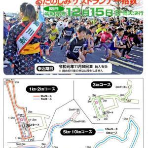 第15回菊川Cityマラソン大会要項!